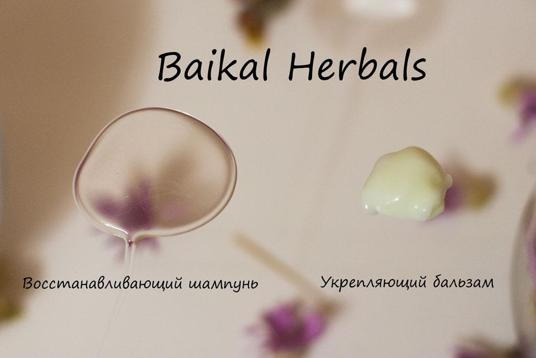 baikal herbals отзыв